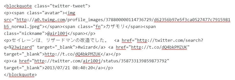 エラーを直す前の埋め込みツイートのHTML