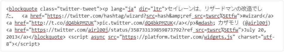 改めて埋め込み用のHTMLを取得
