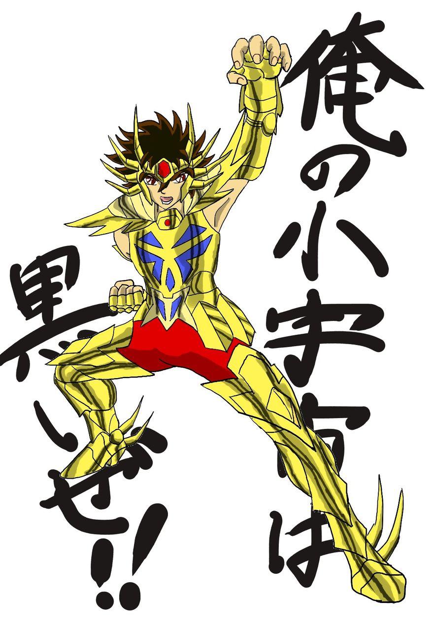 キャンサー星矢2